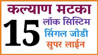 Kalyan Matka 23-03-2020 Single Jodi Trick, कल्याण सिंगल जोडी,