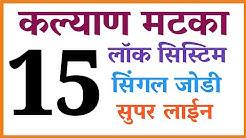 Kalyan Matka 01-04-2020 Single Jodi Trick, कल्याण सिंगल जोडी,