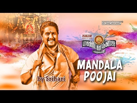 srihari-|-sabarimalai-kattile-|-mandala-poojai-|-latest-ayyappan