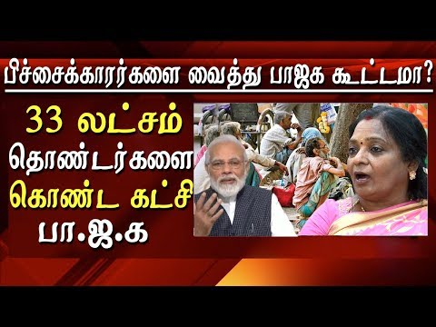 Did beggars participate in bjp memberships programme? tamilisai tamil news  Bjp state president tamilisai addressed the press today she said people around tamilnadu even youngsters from the village welcome the historical move of scrapping article 370 and it has reached to out to every patriotic indian citizen and also said every one has accepted prime minister mod even opposition party leaders from various parties have appreciated this move.she reacted to a recent controversy from bjp membership  programme where beggars were asked to join as there was no crowd  to join bjp she said that was fake and around 33 lakhs members are in bjp and  she said not to underestimate the work of bjp kharyakartas.