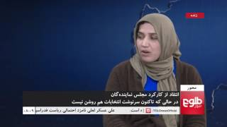MEHWAR: Wolesi Jirga's Performance Discussed