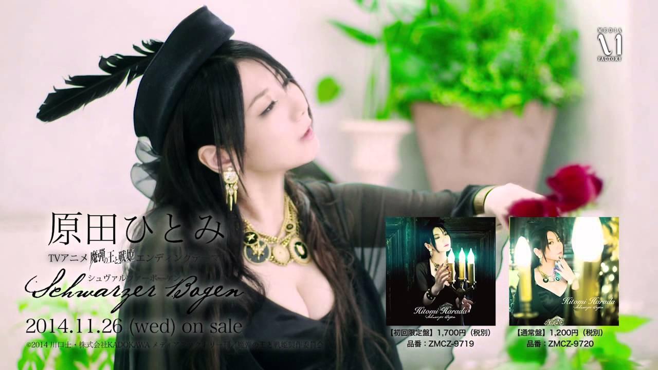 Schwarzer Bogen/原田ひとみ TVサイズMV(魔弾の王と戦姫ED)