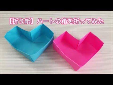 【折り紙】ハートの箱を折ってみた