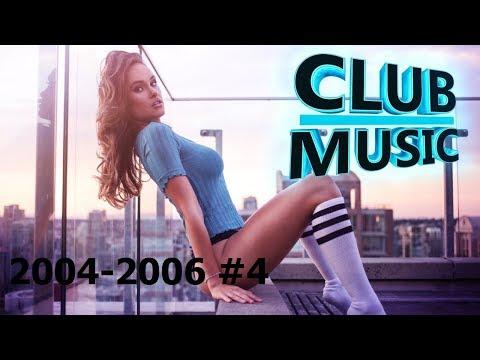 Клубная музыка 2004-2006. То, что когда-то слушали! Vol.4