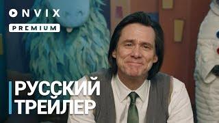 Шучу | Русский трейлер | Сериал [2018, 1-й сезон]