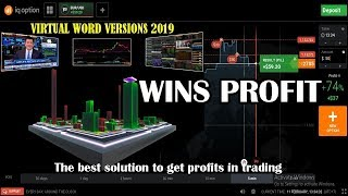 The best solution to get profits in trading - VIRTUAL WORD VERSIONS 2019 - impossible to lose mone