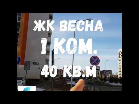 ЖК Весна, Казань. 1 ком. квартира, 40 кв.м