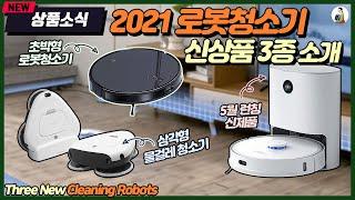 2021 로봇청소기 신…