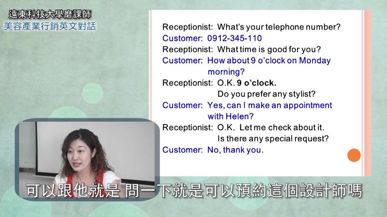 2-7 美容產業行銷英文對話美容院電話預約 對話 - YouTube