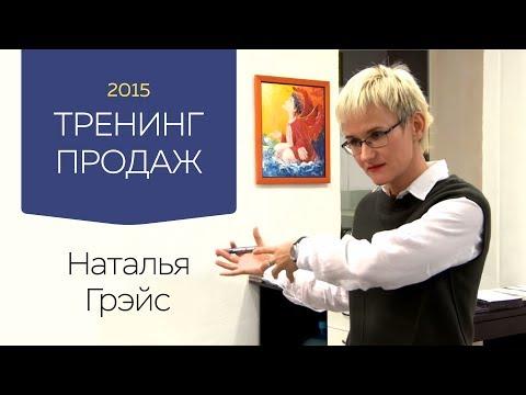 Видео: Наталья Грейс - Секреты обаяния