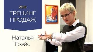 Тренинг продаж. Наталья Грэйс 2015. Часть 1