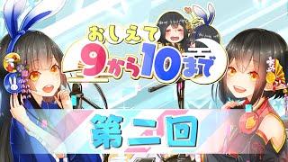 【御来屋ラジオ】おしえて!9から10まで!【第2回】