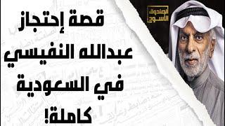 عبدالله النفيسي: تم احتجازي في السعودية!
