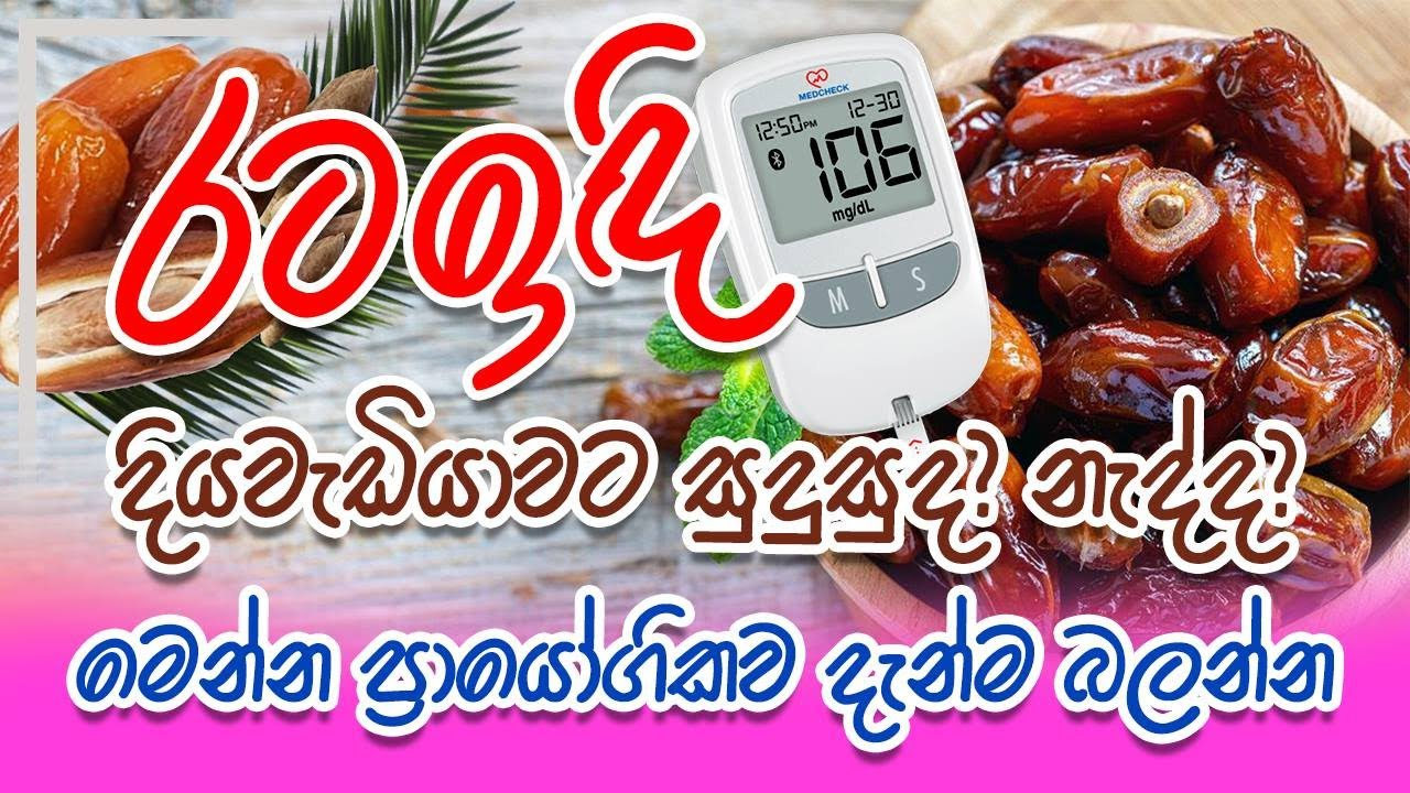 Download රටඉඳි සමඟ රුධිර සීනි පරීක්ෂණය | Are Dates Good For Diabetes? | Blood Sugar Test with Dates!