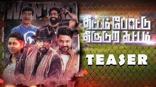 Thittam Poattu Thirudura Kootam Official Teaser | TPTK Teaser | Kayal Chandran, R Parthiban