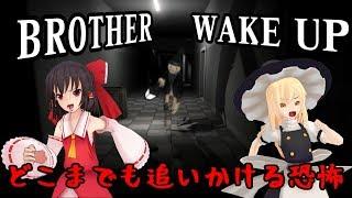 【ゆっくり実況】どこまでも追いかける!? BROTHER WAKE UP【ホラーゲーム】