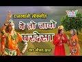 थे तो जावो परदेसा | धोरे माथे झुपड़ी | बीजल खान | Rajasthani Hit Lokgeet ( Folk Songs) | HD