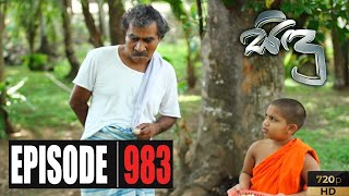 Sidu | Episode 983 18th May 2020 Thumbnail