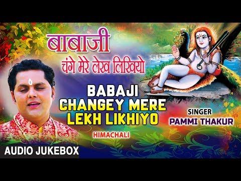Babaji Changey Mere Lekh Likhiyo I Himachali Baba Balakhnath Bhajan I PAMMI THAKUR I AUDIO JUKEBOX