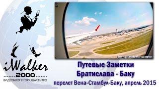 12 апреля 2015 - один день из моей жизни - поездка Братислава-Баку - через Вену и Стамбул(В этом некоротком видео в стиле временного журнала вы увидите мую почти 12тичасовую поездку из Братиславы..., 2015-04-25T07:50:47.000Z)