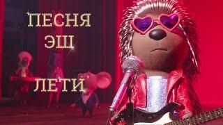 Песня Эш Лети Мультфильм Зверопой 2017 на русском языке