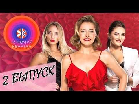Шоу Женский Квартал
