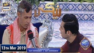 Shan e Iftar - Naiki - (Ek Bap Apni Gumshuda Beti Ki Talash Me…