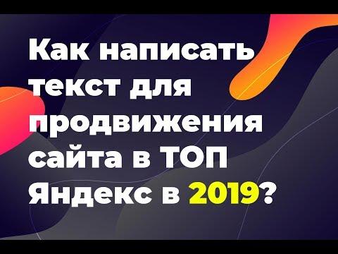 Как написать текст для продвижения сайта в ТОП Яндекс в 2019 году?