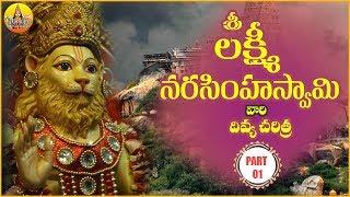 Sri Lakshmi Narasimha Charitra | Narsimha Swamy Songs | Lakshmi Narsimha Swamy Songs |Narsimha Songs