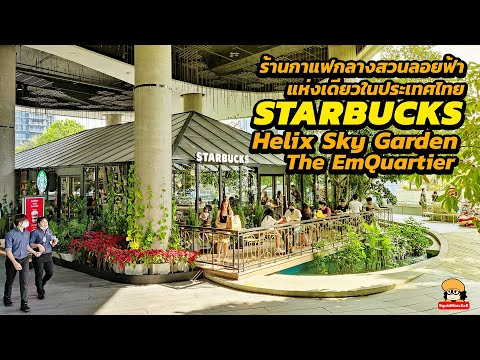 STARBUCKS Helix Sky Garden, The EmQuartier ร้านกลางสวนลอยฟ้า