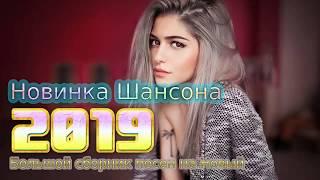 Величайшие сборники песен 2019 - Совсем новые русские песни Шансона 2019 - Зажигательные песни