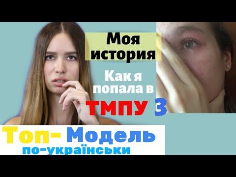 Как пройти кастинг в Топ-модель по-украински 3 / Вся правда о ТМПУ / Моя история / Как попасть в шоу