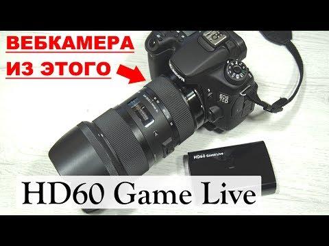 Вебкамера из фотоаппарата Плата видеозахвата HD60 Game Live EZCAP 266 с Алиэкспресс