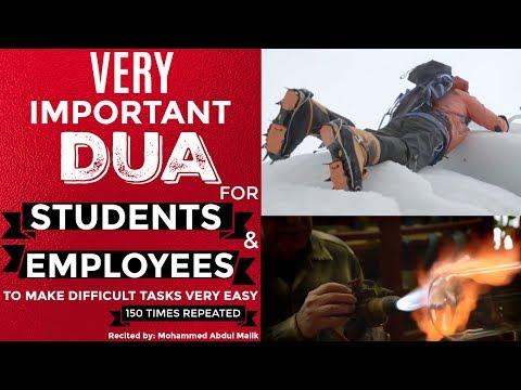 VERY IMPORTANT DUA for STUDENTS & EMPLOYEES (Must LISTEN DAILY) دعاء  مهم للطلاب و المهندسين