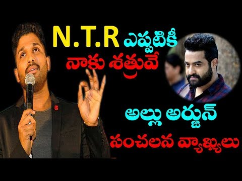 Style Star Allu Arjun Sensational Comments On Young Tiger NTR | Hyper Entertainments