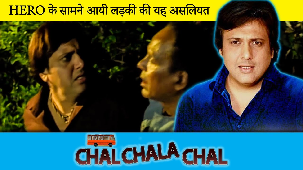 HERO के सामने आयी लड़की की यह असलियत  | Chal Chala Chal | Scene 21