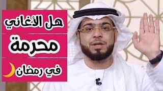 سماع الأغاني في رمضان والقول الفصل في هذه المسألة للشيخ د. وسيم يوسف
