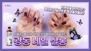 대리석 마블 네일의 모든 것! 광동 흑미차 네일아트 에디션😎🖤💜 [광동 네일 살롱] Kwangdong nail salon – Purple marble nail art