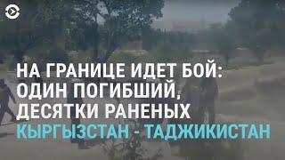 Бой на границе Кыргызстана с Таджикистаном   АЗИЯ   29.04.21