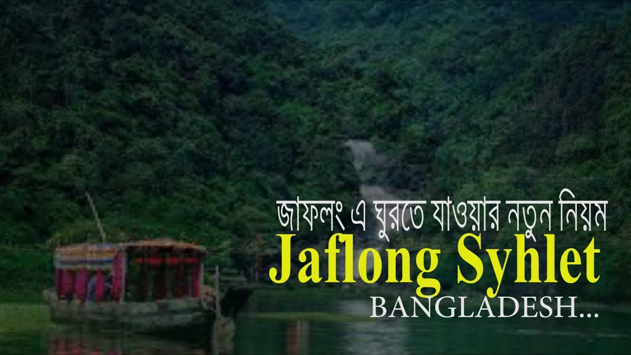 Jaflong Zero point and Waterfalls|Travel Guide Sylhet BANGLADESH|Meghalaya, INDIA 2019