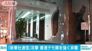 デモ隊が香港支社破壊 中国の国営通信社が批判(19/11/03)