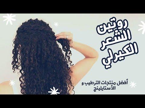 روتين الشعر الكيرلي افضل منتجات الترطيب و حيل للقضاء على الهيشان و الجفاف Youtube