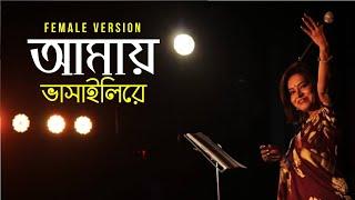 Amay Bhashaili Re ( Female Version ) Ruma Chakraborty   Folk Studio   Bangla Song 2019