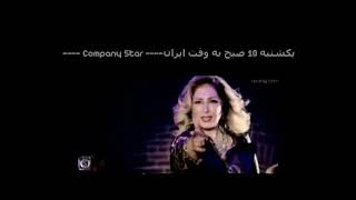Leula Forouhar-Kheili Hasasam-Trailer-companystar