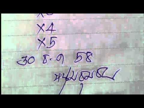 รวมเลขเด็ด หนุ่มชุมชน งวดวันที่ 30/12/58 (หวยทำมือแม่นๆ)