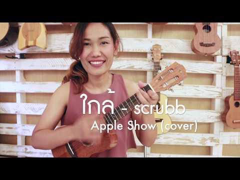 ใกล้ (Close)  scrubb | Apple Show cover แบบบอูคูเลเล่ เท่ห์สุดๆ!!!