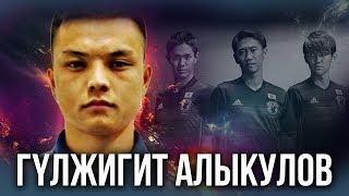 Гулжигит Алыкулов против сборной Японии