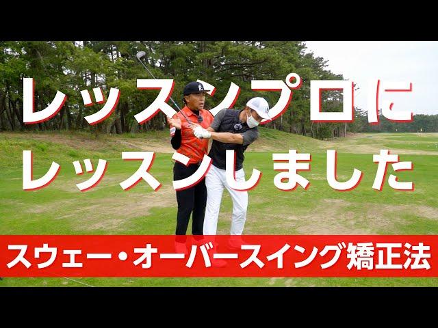 オーバースイングとスウェーを同時に矯正するドリルを編み出しました【フェニックスゴルフアカデミー】【コラボ】