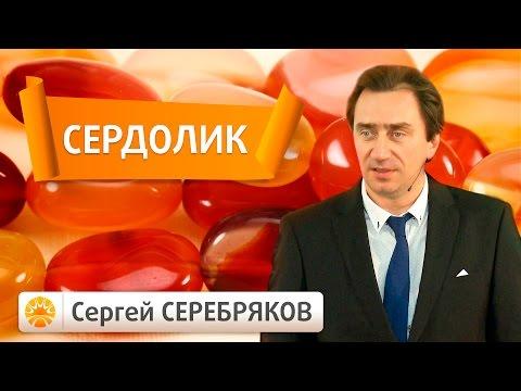 Эвент Сергея Серебрякова. Драгоценные камни. Солнце. Сердолик