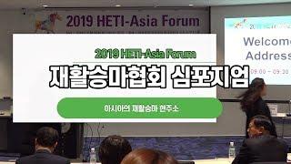 2019 재활승마협회 심포지엄 - 아시아의 재활승마 현…